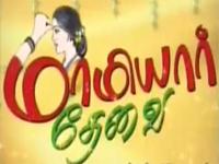 Mamiyaar Thevai 17-04-2013 Episode 3 full video today 17.4.13 | Zee Tamil TV Mamiyar Thevai serial 17th April 2013 at srivideo