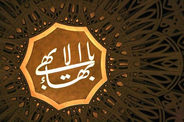 ajaran baha'i, ramalan baha'i