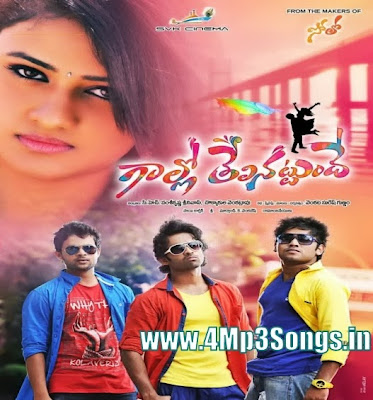http://www.4mp3songs.in/2014/01/gaallo-thelinattunde-2014-telugu.html