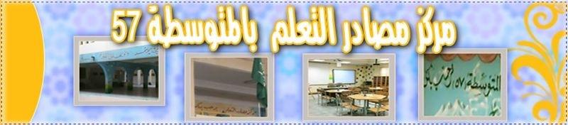 مركز مصادر التعلم بالمتوسطة 57
