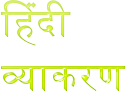 CBSE Class 6 - Hindi Grammar Quiz-1