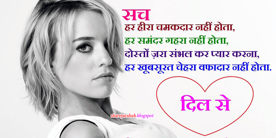 Hindi Shayari For God http://sharepicshub.blogspot.com/2013/05/khoobsurat-chehra-shayari-in-hindi.html