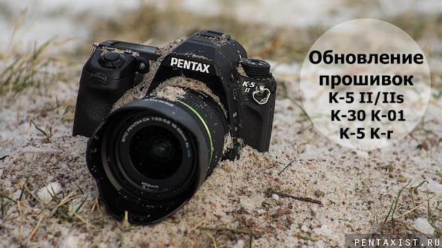 Pentax K-5 IIs фото, новая прошивка pentax