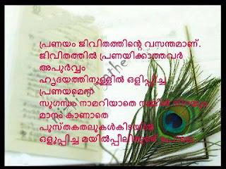premalekhanam malayalam love letter malayalam love