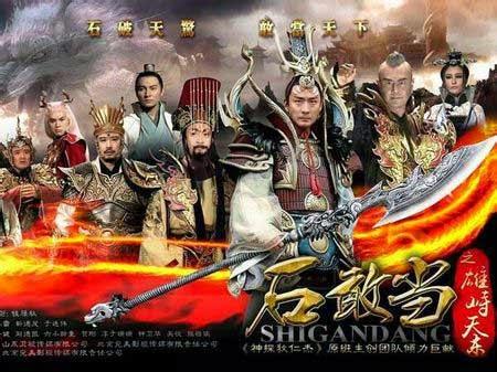 Thạch Thiên Liệt Truyện 2015