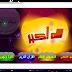 برنامج جهاد الأسلام الأصدار الأول