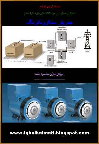Generators Synchronizing Urdu book