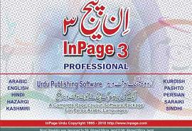 URDU InPage 2009 v.3.05 free downlaod