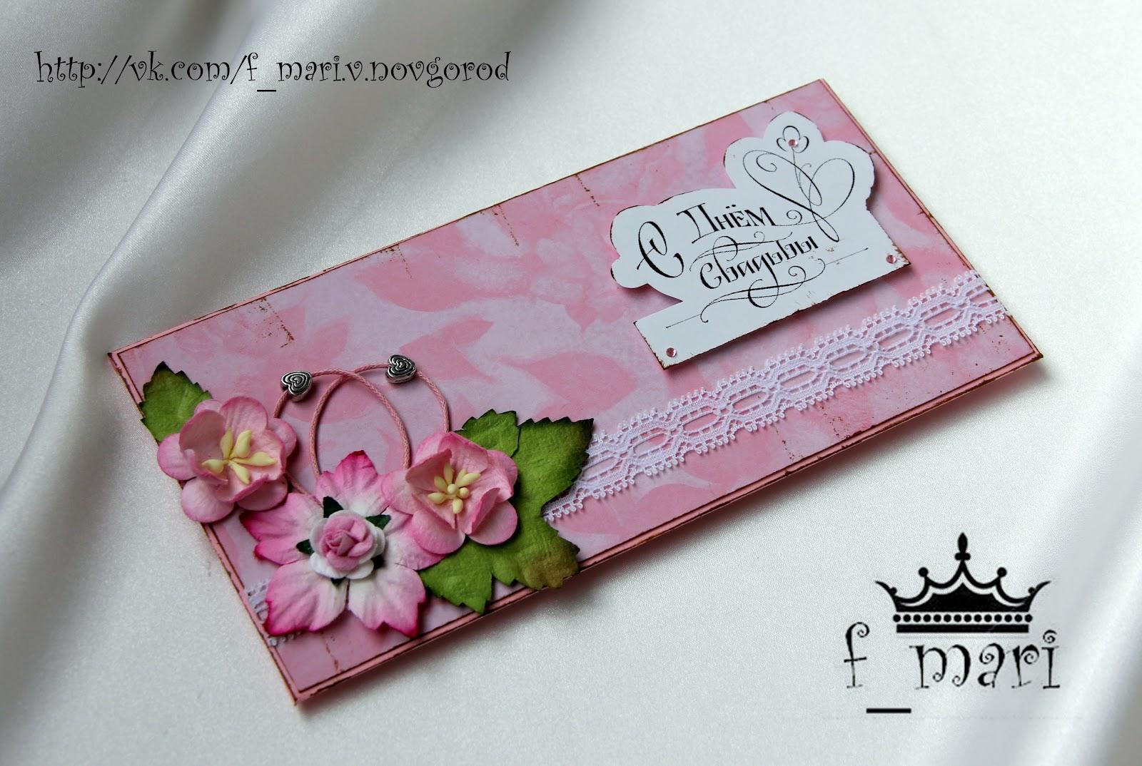 Сделать конверт для денег на свадьбу