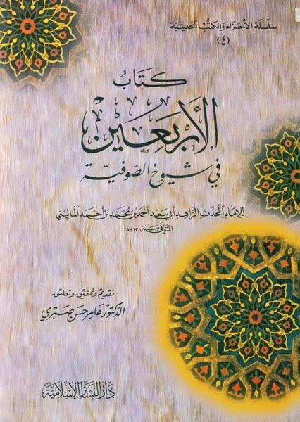 كتاب الأربعين في شيوخ الصوفية - للإمام الماليني pdf