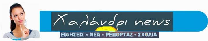 ΧΑΛΑΝΔΡΙ-NEWS on-line
