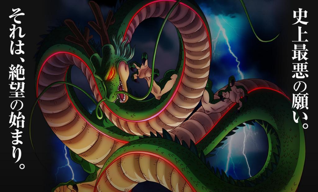 nuovo sito dragon ball z film 2015