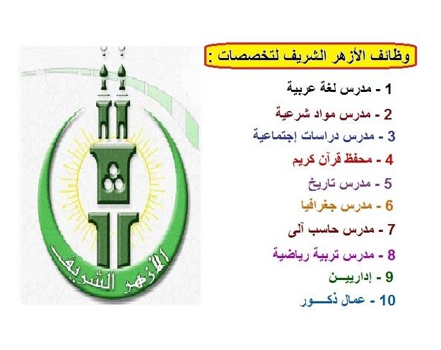 الازهر الشريف يعلن عن وظائف لـ معلمين وإداريين وعمال - التقديم متاح ل 20 / 9 / 2015