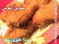طريقة عمل الكنافة بالموز بالصور فكرة جديدة من مطبخ منوس ننوس - مدونة عايزين ناكل