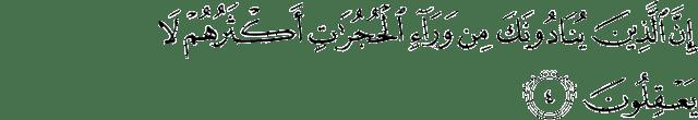 Surat Al-Hujurat ayat 4