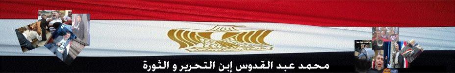 محمد عبد القدوس إبن التحرير و الثورة