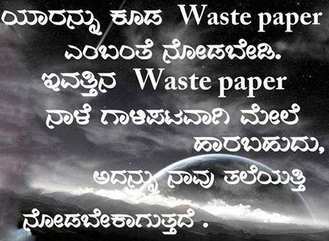Sad Quotes About Love In Kannada : Labels: Kannada facebook wall photos , Kannada Images