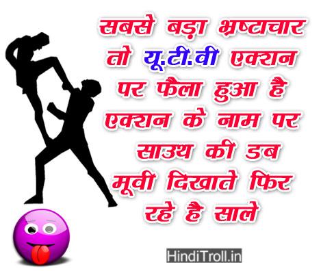 Sabse Bda Bhrashtachar   UTV Actiona Chanel Funny Play Movie On Screen Funny Hindi Commnet Wallpaper   South Movie Funny  Picture