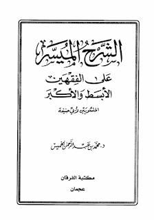 الشرح الميسرعلى الفقهين الأبسط والأكبرالمنسوبن لأبي حنيفة - محمد بن عبد الرحمان الخميس