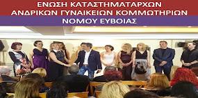 Πραγματοποιήθηκε η παρουσίαση της Νέας Collection Άνοιξη – Καλοκαίρι 2015 στο σωματείο Ν Ευβοίας.