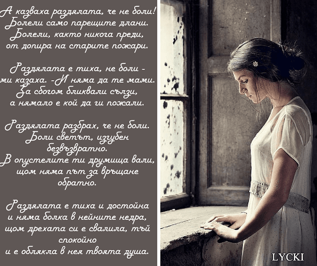 красиво стихотворение за раздялата и вълненията на душата