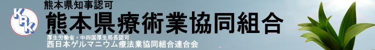 熊本県療術業協同組合