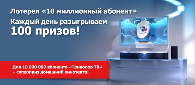 En Russie : 150 millions d'habitants et 100 millions de téléviseurs