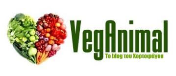 VegAnimal  Το blog  του Χορτοφάγου