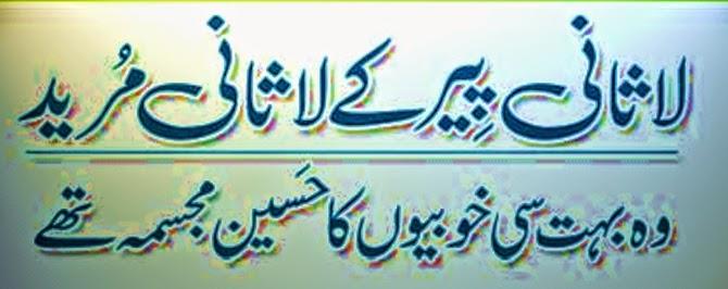 Laasaani Peer kay Laasaani Mureed-Newspaper Article- Hajj allama kaukab noorani okarvi