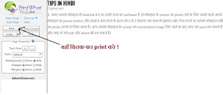 How to print any web page in Hindi