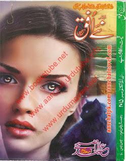 Naey Ufaq Digest October 2015 Read Online