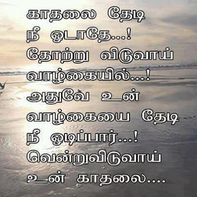 Life / Love Quotes in Tamil