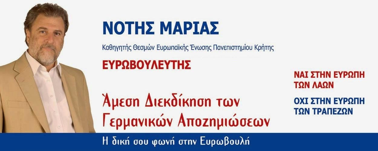 Νότης Μαριάς