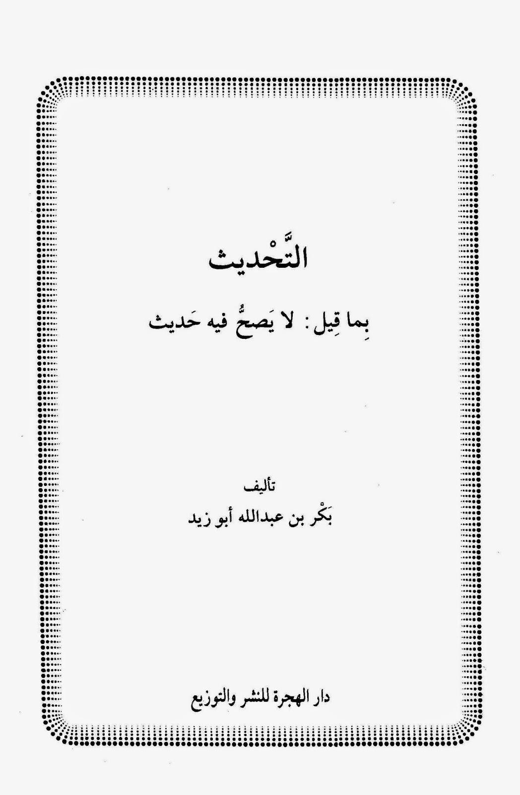 التحديث بما قيل لا يصح فيه حديث لـ بكر أبو زيد