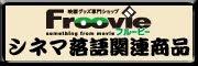 公開記念!談志師匠関連商品を多数品揃え!!