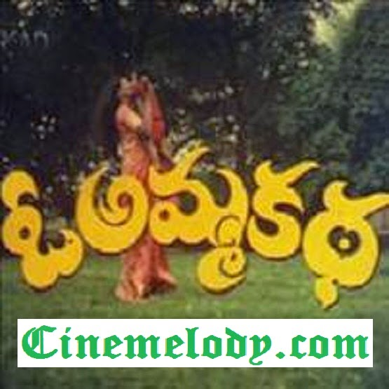 O Amma Katha Telugu Mp3 Songs Free  Download  1981