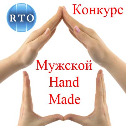 конкурс 'Мужской Hand-Made'
