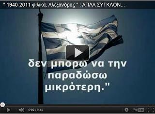 Αλέξανδρος βίντεο για την 28η Οκτωβρίου