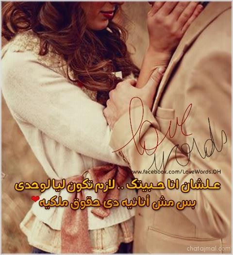 حب وانانية - صور رومانسية بوستات حب للفيس بوك كلمات الحب