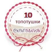 ТОП-10 СкрапМагия