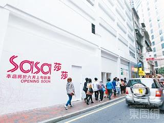 東角道怡東商場地下 莎莎(0178)