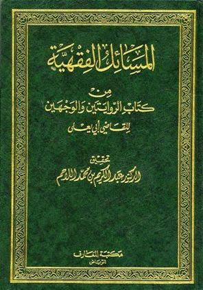 المسائل الفقهية من كتاب الروايتين والوجهين - القاضي أبو يعلى pdf