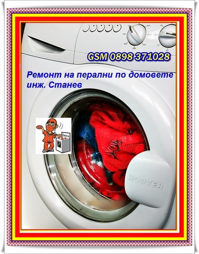 Ремонт на перални, техник, майстор, сервиз