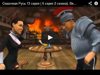 Сказочная Русь 13 серия ( 6 серия 2 сезона). Вечерний Киев