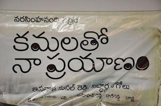 Kamalatho Naa Prayanam Teaser Launch Event Photos