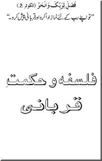 Eid-Ul-Azha Or Falsafa-e-Qurbani