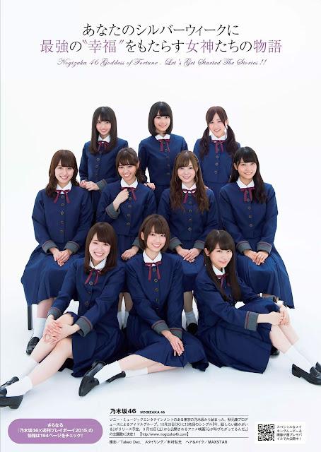 Nogizaka46 乃木坂46 Weekly Playboy No 39-40 2015 Images 8