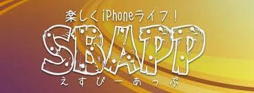 SBAPP iPhone