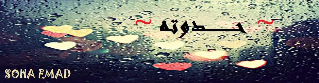 ~ حــــــــــــدوته ~