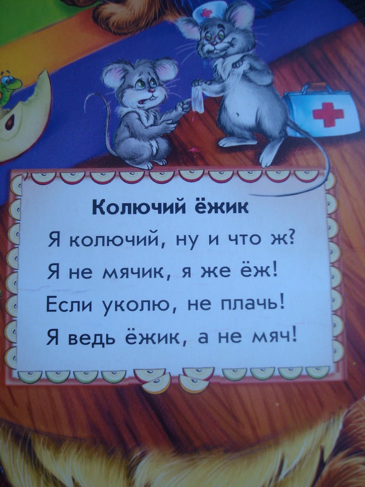 Детский стих о ежике